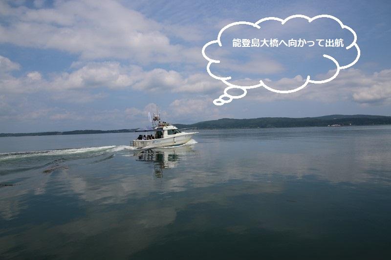 クルーザー能登島大橋へ向かって出航