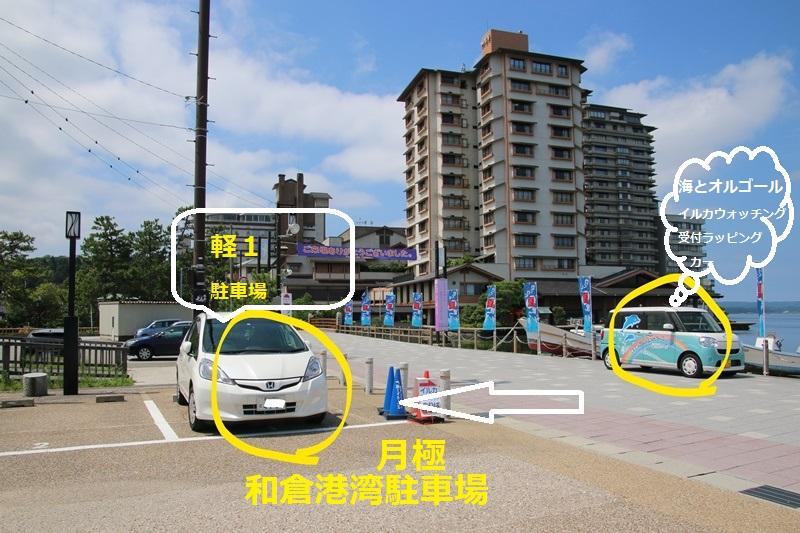 和倉港 軽1番駐車場_LI