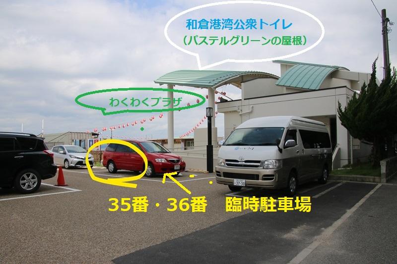 和倉港トイレ前駐車場_LI
