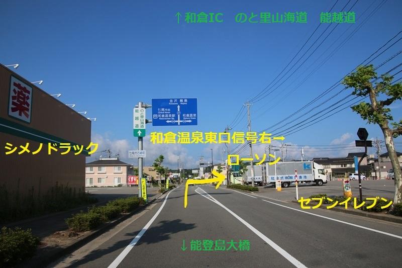 能登島から和倉へ和倉温泉東口右折_LI